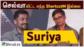 Selvaraghavan கிட்ட எந்த shortcut ம் இல்லை Suriya speech | NGK Trailer Launch