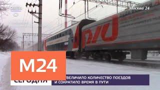 Смотреть видео РЖД увеличили количество поездов - Москва 24 онлайн