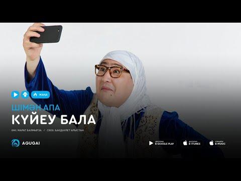 Шімән апа - Күйеу бала (аудио)