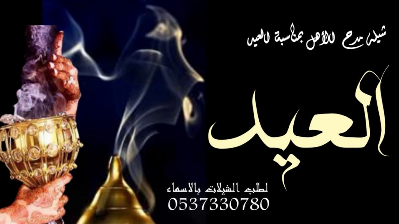 شيلة عن العيد 2020 العيد عيد سعيد شيلة العيد اهداء للاب شيلات عن العيد حماسيه كلمات جديد Youtube
