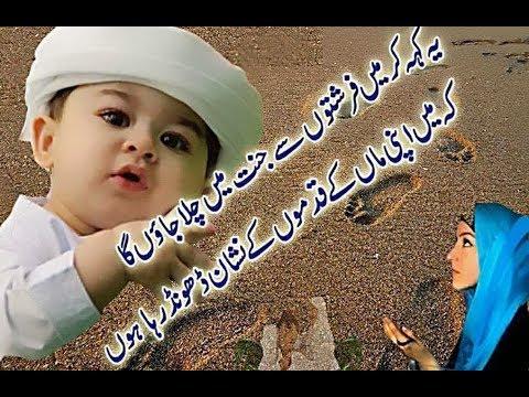 Maa Ki Shan New Mother Quotes In Urdu Hindi Quotes In Urdu Heart