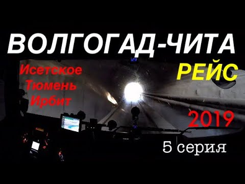 Рейс Волгоград-Чита. 5 серия.Исетское,Тюмень,Ирбит