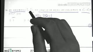 2019 경기대 편입수학 선형대수 - 31,32,33,…