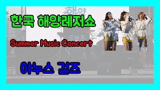 (190601) 한국해양레저쇼 Summer Music …