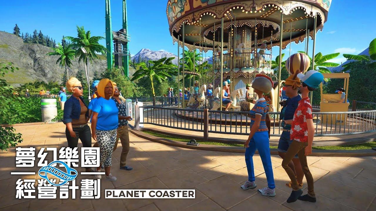 夢幻樂園經營計劃 Planet Coaster - EP.1 面臨負資產的樂園 - YouTube