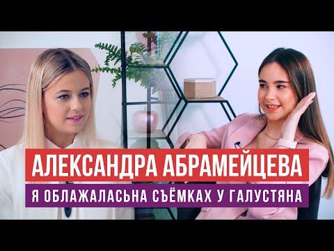 Александра Абрамейцева - про творчество, учёбу, шоубиз, любовь, дружбу, Англию, Галустяна и Zivert