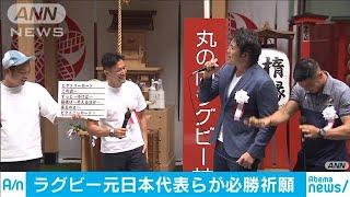 ラグビー元日本代表らが必勝祈願(19/10/11)