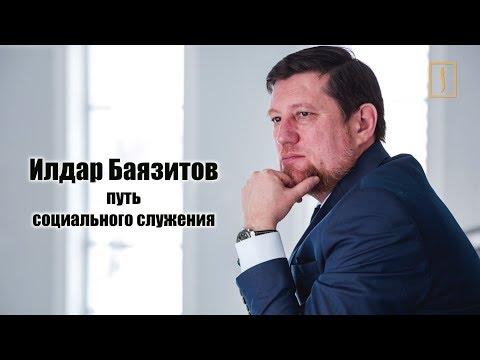 Стиль жизни - социальное служение. Илдар Баязитов - Ржачные видео приколы