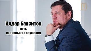 Стиль жизни - социальное служение. Илдар Баязитов