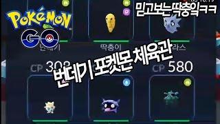 """[포켓몬GO]""""번데기"""" 포켓몬으로 체육관 까기 믿고보는 딱충잌ㅋㅋ[포켓몬고][Pokémon Go]"""