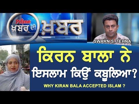 PRIME KHABAR DI KHABAR #463_Why Kiran Bala Accepted Islam (20-APR-2018)