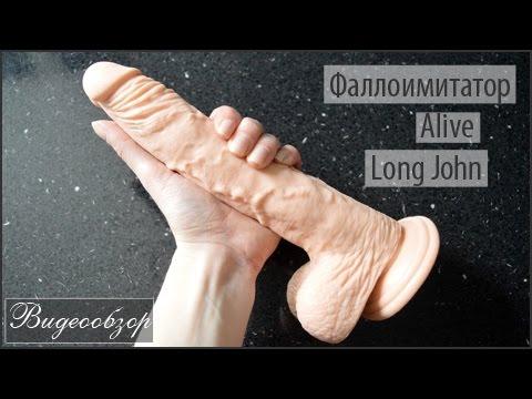 Long john thrusting vibrator
