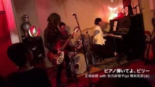 正垣祐樹 with 秋元紗智子&鴨林克彦 01