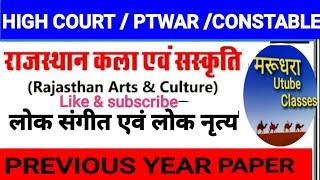राजस्थान लोक संगीत एवं लोक नृत्य #RSMSSB PATAWR #RAJASTHAN CONSTABLE #RAJASTHAN HIGH COURT