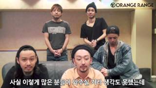 ORANGE RANGE 오렌지렌지 FIRST LIVE IN KOREA_인사영상 오렌지렌지 첫 ...
