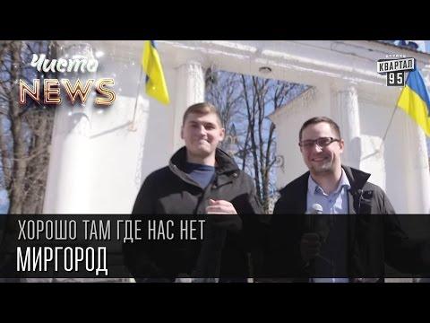 знакомства украина миргород