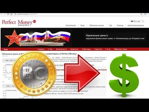Как обменять или вывести Bitcoin с кошелька Блокчейн Blockchain на USD в Перфект Мани Perfect Money