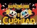 НАРКОМАНИЯ В CUPHEAD | Let's Play #1