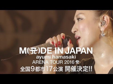 浜崎あゆみ /  『ayumi hamasaki ARENA TOUR 2016 A 〜MADE IN JAPAN〜』 Trailer