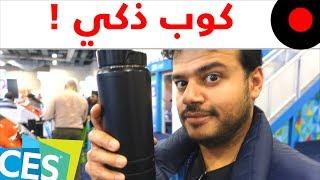 CES2018: ثرمس ذكي يسخن و يطحن قهوتك!