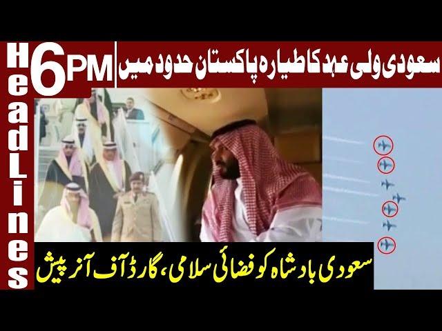 Saudi navy Plane entered the boundaries of Pakistan   Headlines 6 PM   17 Feb 2019   Express News