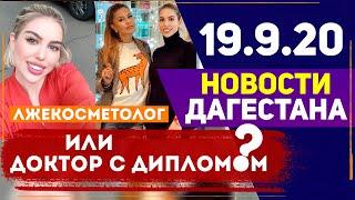 Новости Дагестана за 19.09.2020