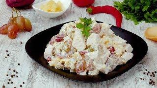 Салат с курицей и виноградом - Рецепты от Со Вкусом