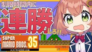 【マリオ35】制限時間内に2連勝しろっっ!!!!!【SUPER MARIO BROS. 35】