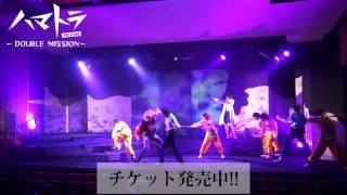 『ハマトラ THE STAGE -DOUBLE MISSION-』ダイジェスト動画 ※こちらはゲ...