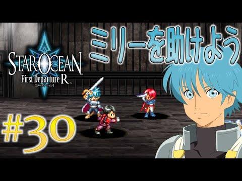 #30【スターオーシャン1 First Departure R】みいちあのまったり初見実況プレイ【PS4 HDリマスター】