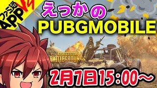 【PUBG MOBILE生放送#31】れいしー参戦! 15時からカスタムサーバーでドン勝を目指せ!