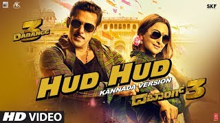 Hud Hud Video | Dabangg 3 Kannada | Salman Khan | Kichcha S | Divya K,Shabab S,Sajid | Sajid Wajid