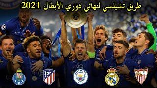 طريق تشيلسي للقب دوري أبطال اوروبا موسم 2021 - تعليق عربي