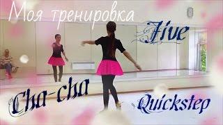 Мой урок бальных танцев . My ballroome dance lesson .