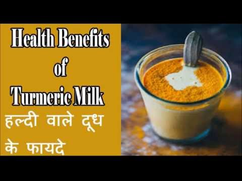 हल्दी वाला दूध पीने के फायदे | Health Benefits Of Turmeric Milk