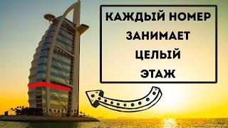 «Бурдж Аль-Араб» — единственный в мире семизвездочный отель