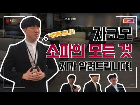 JAKOMO[자코모]ㅣ일산프리미엄 스토어 인스타그램 라이브 영상ㅣ온라인으로 구경하는 자코모!