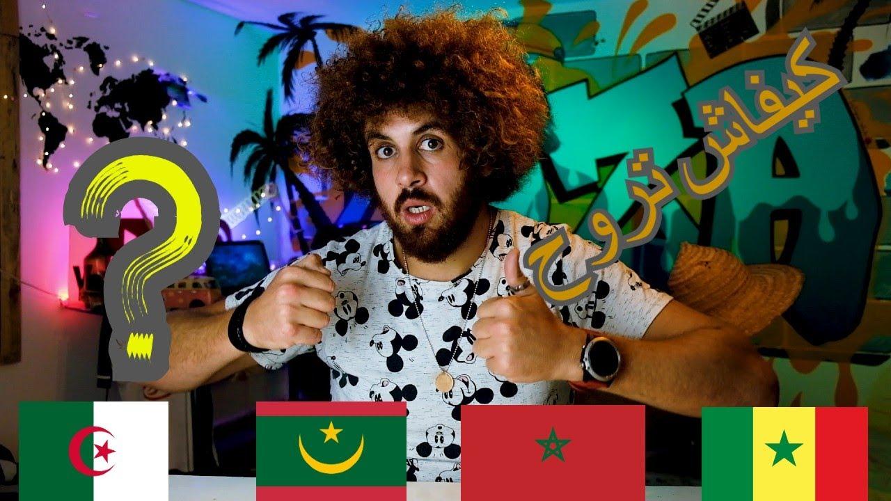 بعض نصائح لرحلة من الجزائر الى المغرب عبر البر وصولا الى السنغال