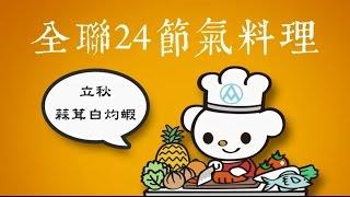 【全聯24節氣料理】立秋- 蒜茸白灼蝦