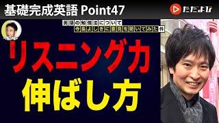 [Point47]~によろしく【基礎完成英語講座】