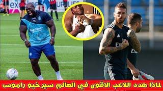 لماذا هدد اضخم لاعب كرة قدم في العالم سيرخيو راموس؟