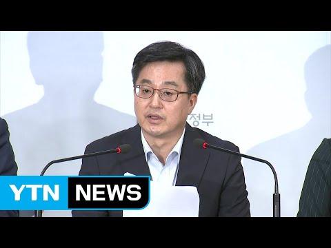文정부 8번째 부동산 대책, 내일 오후 발표 / YTN