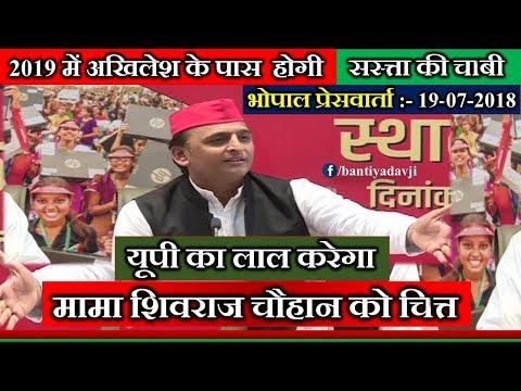 शिवराज सिंह चौहान के समाने अखिलेश यादव ने ठोकी ताल । Akhilesh Yadav Press Conference in Bhopal
