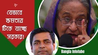 যেভাবে ক্ষমতায় টিকে যাচ্ছেন শেখ হাসিনা! Shahed Alam II Bangladesh Politics II Vote 2018