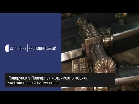 UA: Кропивницький: Подарунок з Прикарпаття отримають моряки з Кіровоградської області, які були в російському полоні