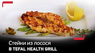 Лосось в горчичном соусе в гриле Tefal Health Grill Comfort GC3060