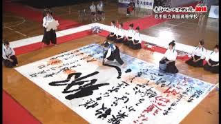 【公式】第9回書道パフォーマンス甲子園 08 岩手県立高田高等学校