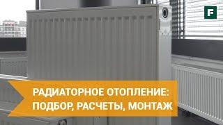 Как выбрать радиаторы отопления? Подбор, расчеты, полезные советы по монтажу // FORUMHOUSE
