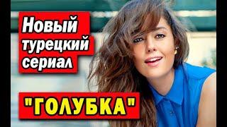 Новый турецкий сериал ГОЛУБКА / GUVERCIN (2019)