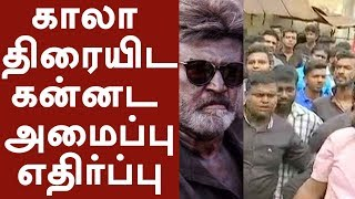 kannada against kala release in Karnataka